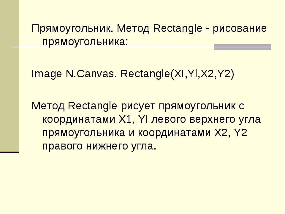 Прямоугольник. Метод Rectangle - рисование прямоугольника: Image N.Canvas. Re...