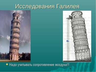 Исследования Галилея Надо учитывать сопротивление воздуха!!!