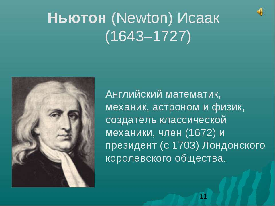 Ньютон (Newton) Исаак (1643–1727) Английский математик, механик, астроном и ф...