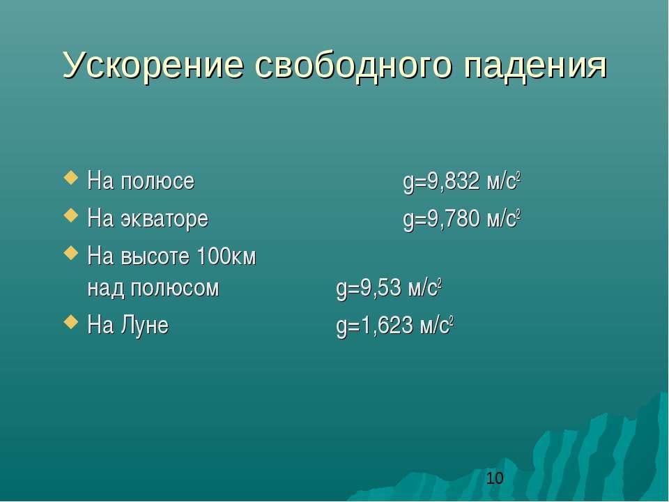 Ускорение свободного падения На полюсе g=9,832 м/с2 На экваторе g=9,780 м/с2 ...