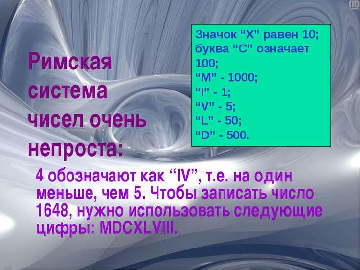 """Римская система чисел очень непроста: 4 обозначают как """"IV"""", т.е. на один мен..."""
