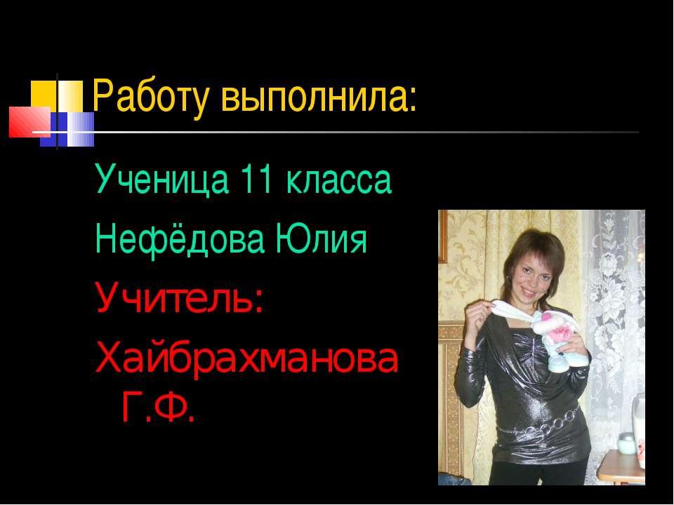 Работу выполнила: Ученица 11 класса Нефёдова Юлия Учитель: Хайбрахманова Г.Ф.