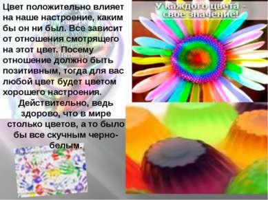 Цвет положительно влияет на наше настроение, каким бы он ни был. Все зависит ...