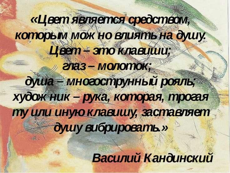 «Цвет является средством, которым можно влиять на душу. Цвет – это клавиши; г...