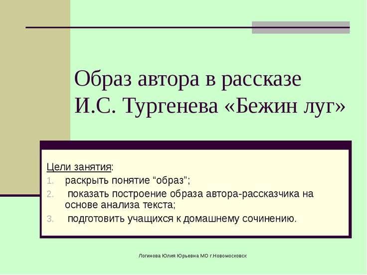 Образ автора в рассказе И.С. Тургенева «Бежин луг» Цели занятия: раскрыть пон...