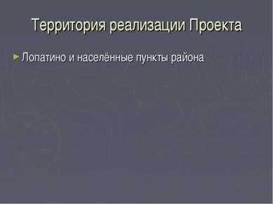 Территория реализации Проекта Лопатино и населённые пункты района