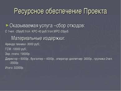 Ресурсное обеспечение Проекта Оказываемая услуга –сбор отходов: С 1чел. -25ру...