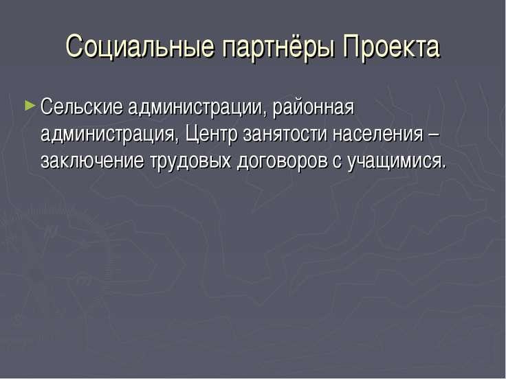 Социальные партнёры Проекта Сельские администрации, районная администрация, Ц...
