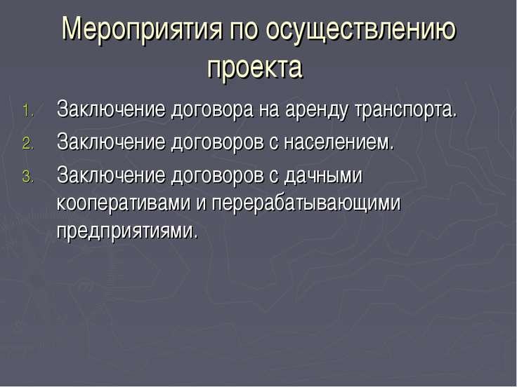 Мероприятия по осуществлению проекта Заключение договора на аренду транспорта...