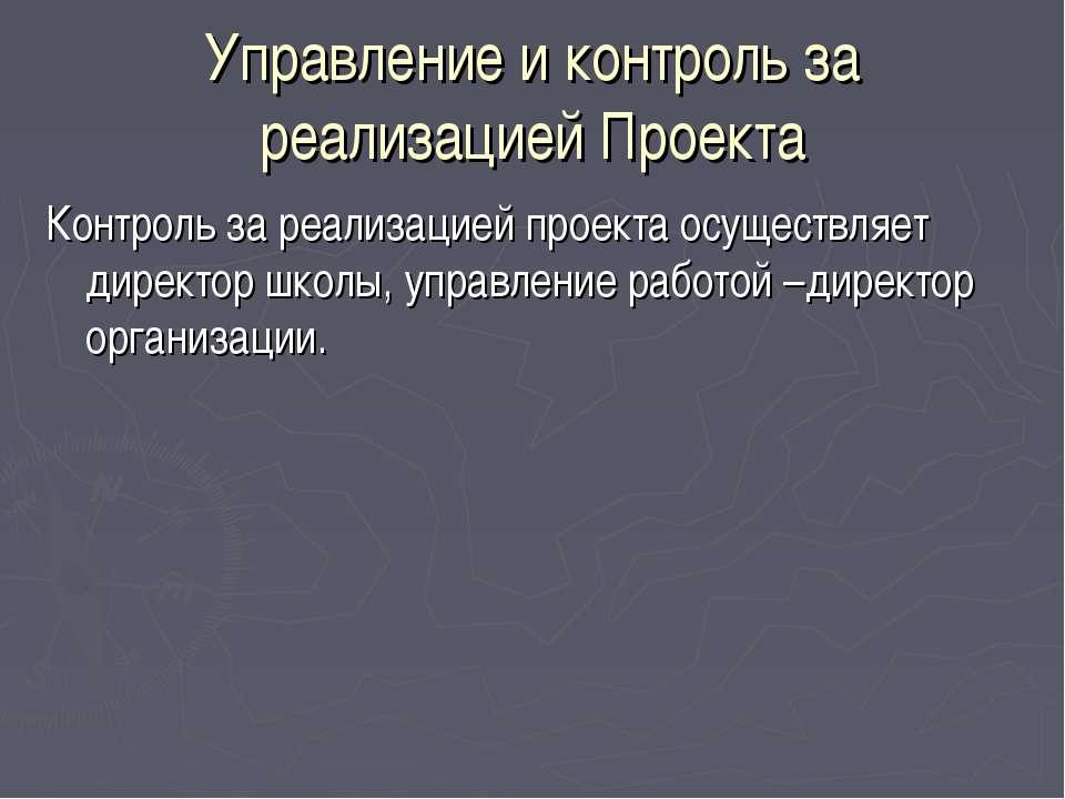 Управление и контроль за реализацией Проекта Контроль за реализацией проекта ...