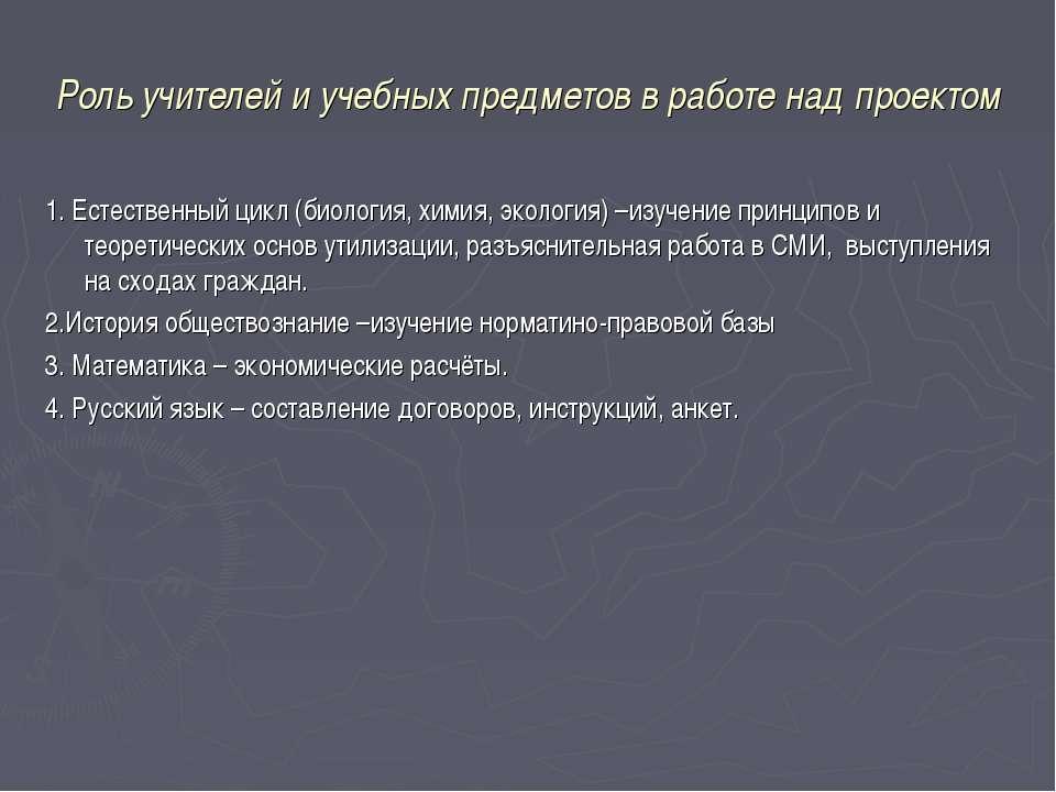 Роль учителей и учебных предметов в работе над проектом 1. Естественный цикл ...