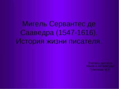 Мигель Сервантес де Сааведра (1547-1616). История жизни писателя. Учитель рус...