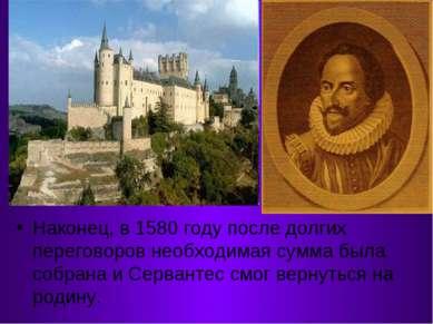 Наконец, в 1580 году после долгих переговоров необходимая сумма была собрана ...