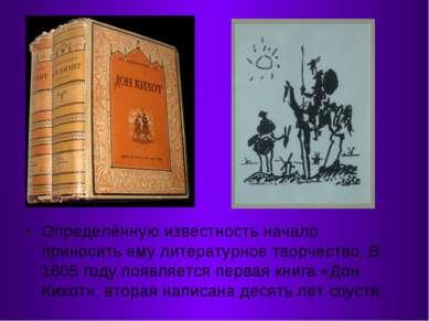 Определённую известность начало приносить ему литературное творчество. В 1605...