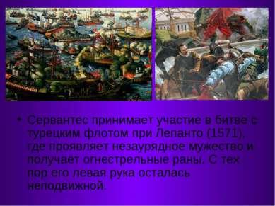 Сервантес принимает участие в битве с турецким флотом при Лепанто (1571), где...