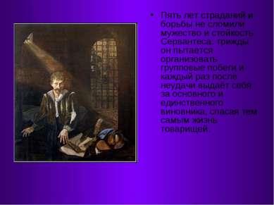 Пять лет страданий и борьбы не сломили мужество и стойкость Сервантеса: трижд...