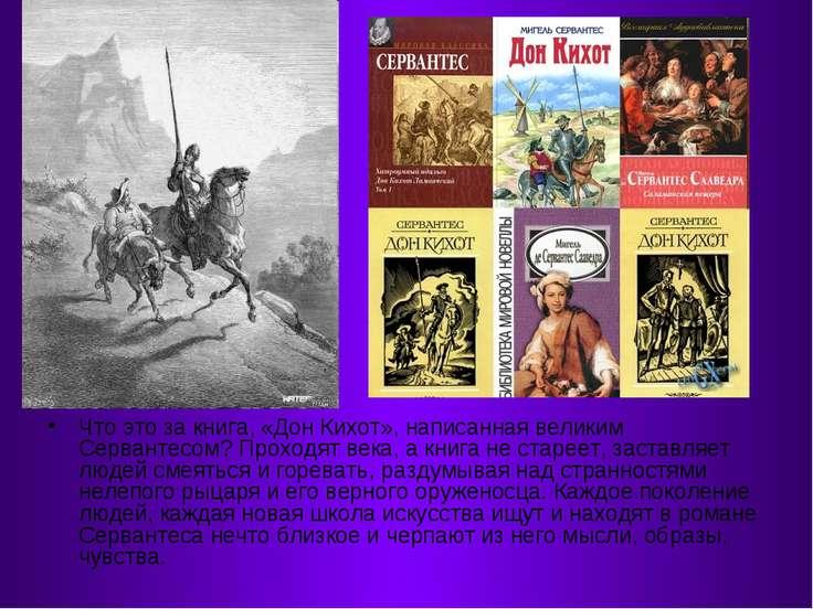 Что это за книга, «Дон Кихот», написанная великим Сервантесом? Проходят века,...