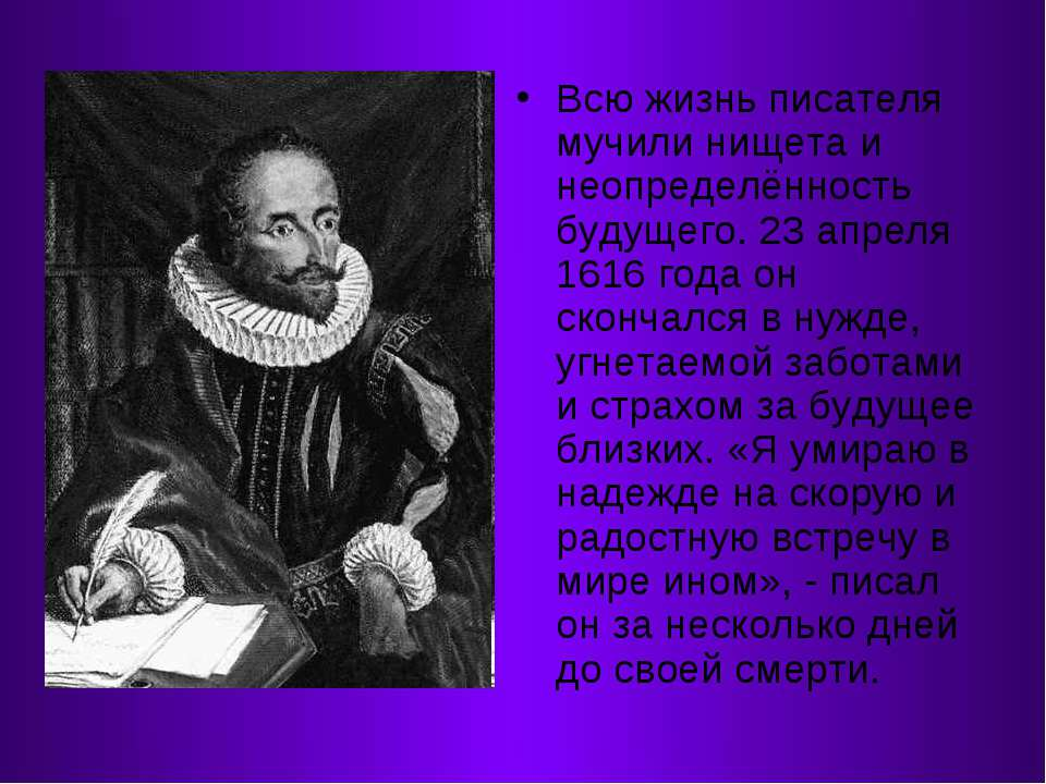 Всю жизнь писателя мучили нищета и неопределённость будущего. 23 апреля 1616 ...