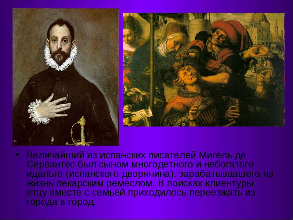 Величайший из испанских писателей Мигель де Сервантес был сыном многодетного ...