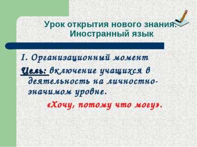 Урок открытия нового знания. Иностранный язык I. Организационный момент Цель:...