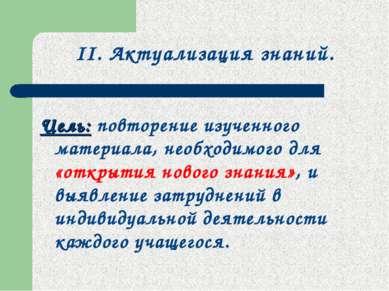 II. Актуализация знаний. Цель: повторение изученного материала, необходимого ...