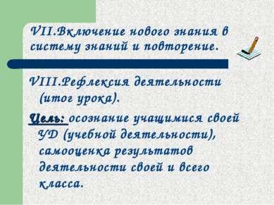 VII.Включение нового знания в систему знаний и повторение. VIII.Рефлексия дея...