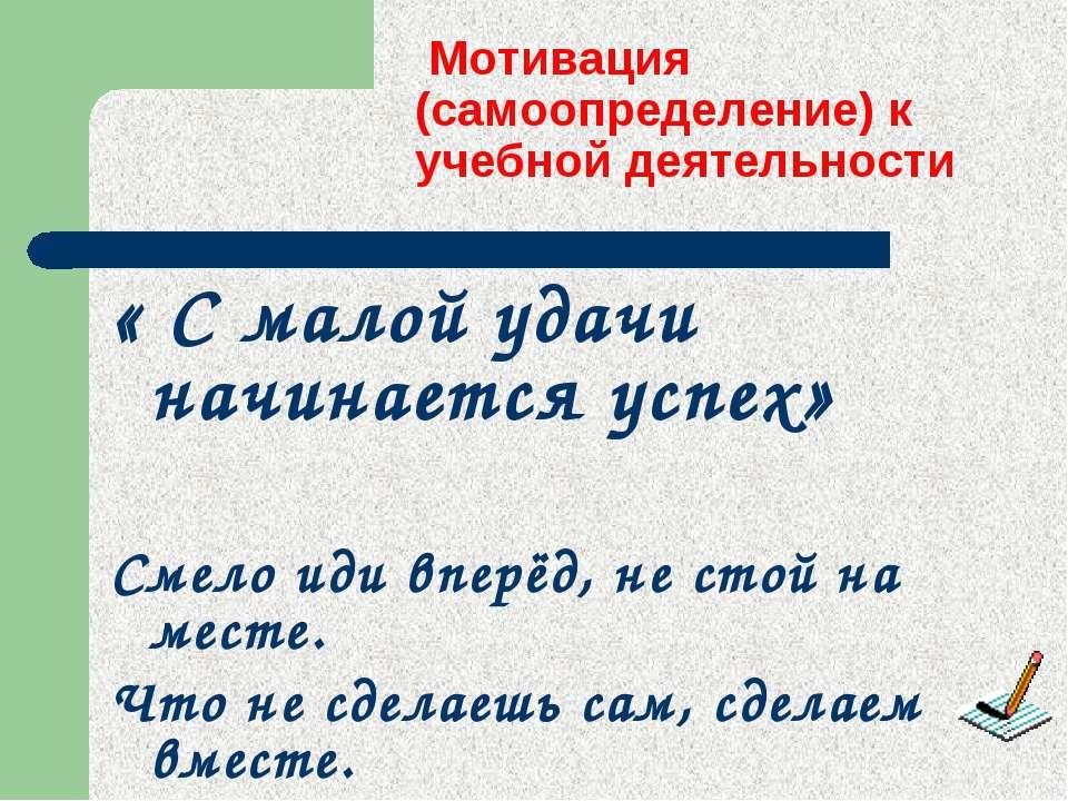 Мотивация (самоопределение) к учебной деятельности « С малой удачи начинается...