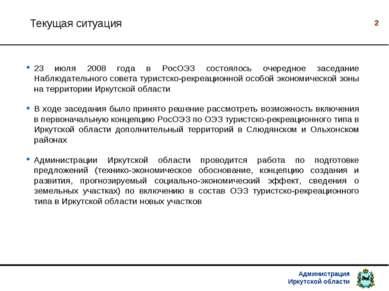 * * Текущая ситуация 23 июля 2008 года в РосОЭЗ состоялось очередное заседани...
