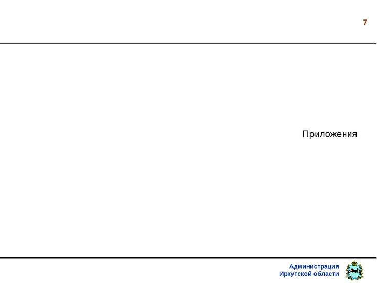 * Приложения Администрация Иркутской области