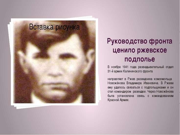 Руководство фронта ценило ржевское подполье В ноябре 1941 года разведывательн...