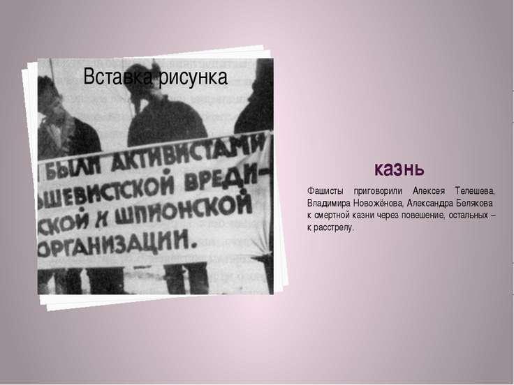 казнь Фашисты приговорили Алексея Телешева, Владимира Новожёнова, Александра ...