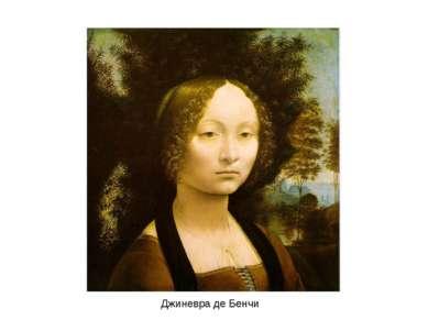Джиневра де Бенчи