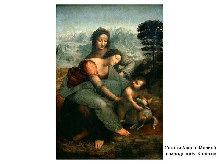 Святая Анна с Марией и младенцем Христом