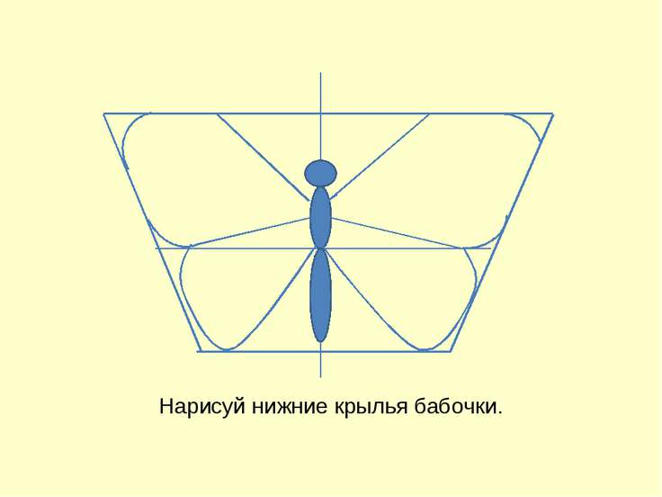Нарисуй нижние крылья бабочки. Боголапова Наталья Викторовна