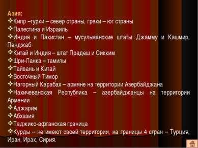 Азия: Кипр –турки – север страны, греки – юг страны Палестина и Израиль Индия...