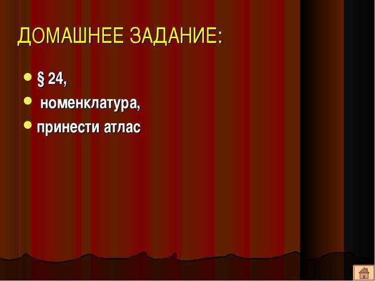 § 24, номенклатура, принести атлас ДОМАШНЕЕ ЗАДАНИЕ: