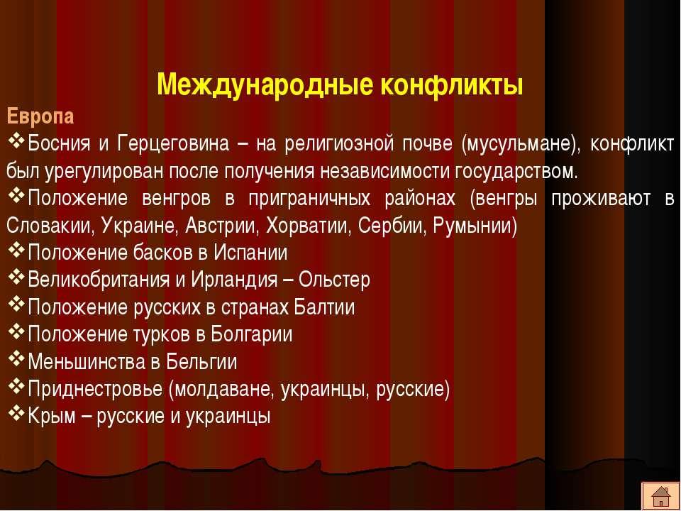 Международные конфликты Европа Босния и Герцеговина – на религиозной почве (м...