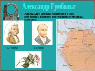 Александр Гумбольт совместно с Эли Бонпланом провели исследование природы мат...