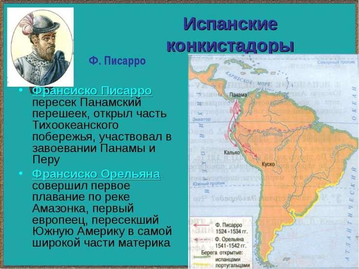Испанские конкистадоры Франсиско Писарро пересек Панамский перешеек, открыл ч...