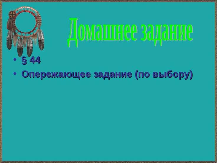 § 44 Опережающее задание (по выбору)