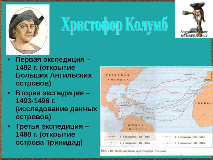 Первая экспедиция – 1492 г. (открытие Больших Антильских островов) Вторая экс...