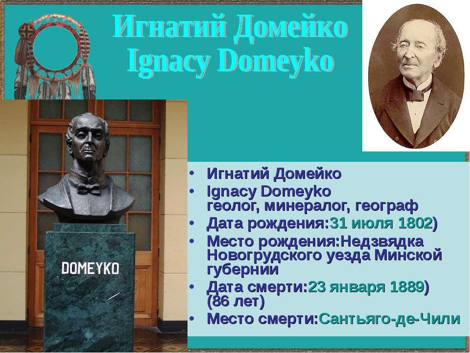 Игнатий Домейко Ignacy Domeyko геолог, минералог, географ Дата рождения:31ию...