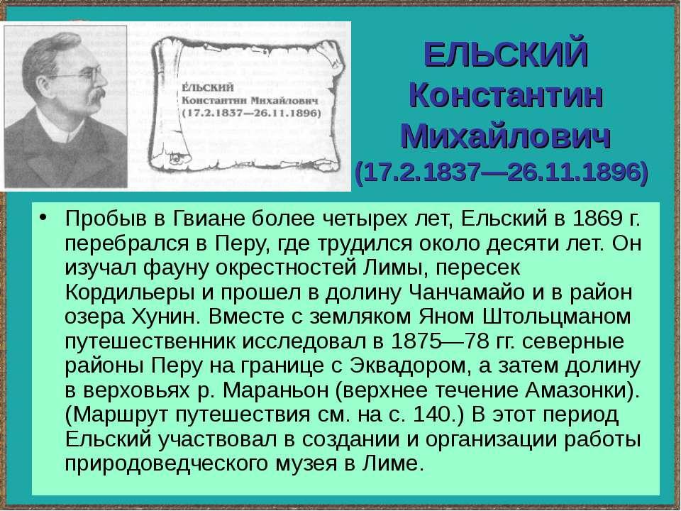 ЕЛЬСКИЙ Константин Михайлович (17.2.1837—26.11.1896) Пробыв в Гвиане более че...