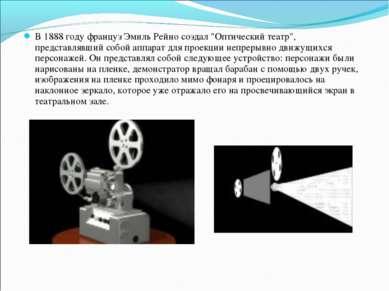 """В 1888 году француз Эмиль Рейно создал """"Оптический театр"""", представлявший соб..."""