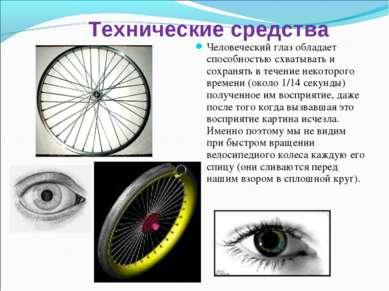 Человеческий глаз обладает способностью схватывать и сохранять в течение неко...