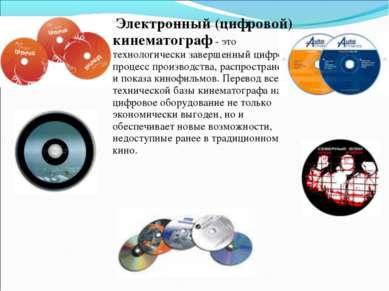 Электронный (цифровой) кинематограф - это технологически завершенный цифровой...