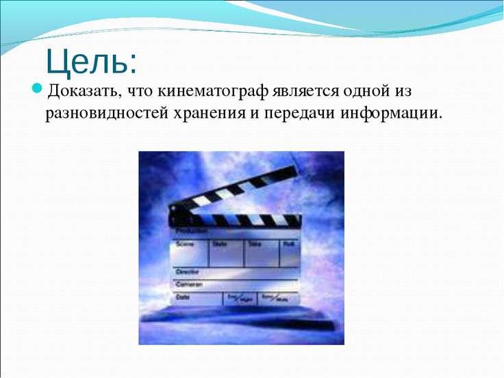 Цель: Доказать, что кинематограф является одной из разновидностей хранения и ...