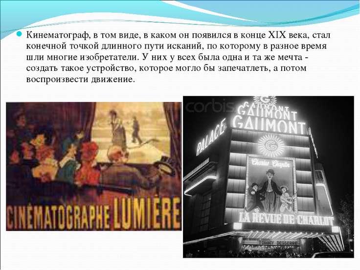 Кинематограф, в том виде, в каком он появился в конце XIX века, стал конечной...