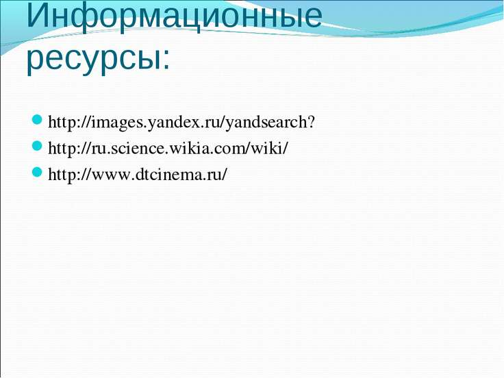 Информационные ресурсы: http://images.yandex.ru/yandsearch? http://ru.science...