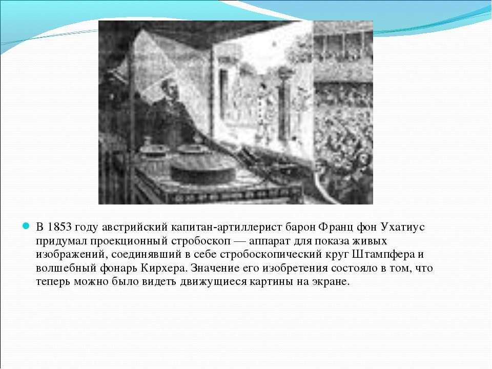В 1853 году австрийский капитан-артиллерист барон Франц фон Ухатиус придумал ...